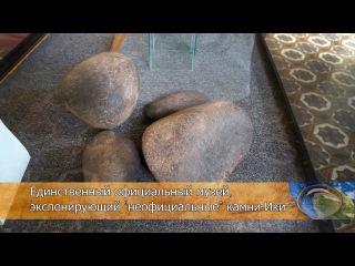 По следам Древних Цивилизаций. Часть1: Интересные артефакты музеев Перу и пирами...