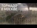 5 САМЫХ ЖЕСТКИХ МОМЕНТОВ ТОРНАДО В МОСКВЕ 29 МАЯ Ураган Шторм Ветер Смерч tornado in ...