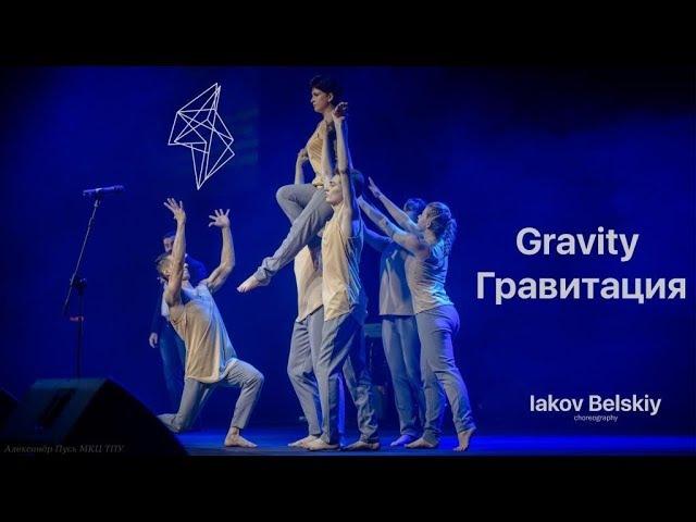 Гравитация/Gravity