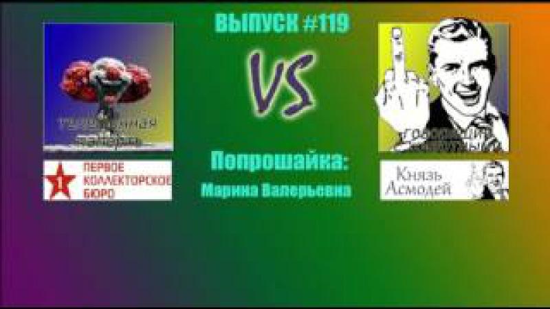 Попрошайка Марина Валерьевна ПКБ. Выпуск 119.