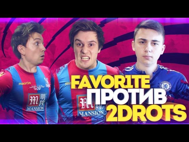 КУБОК ФИФЕРОВ ФИНАЛ | 2DROTS vs. FAVOR1TE
