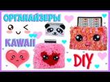 DIY Кавайная организация kawaii. DIY Marusya Di