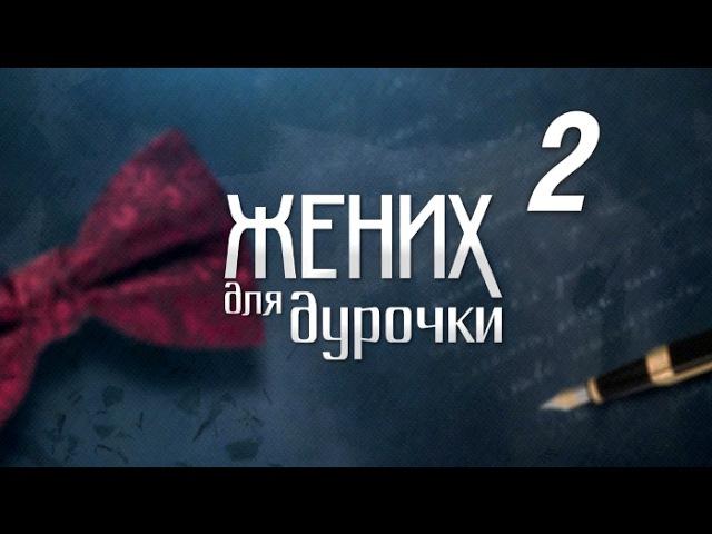 Жених для дурочки. 2 часть (2017) Мелодрама @ Русские сериалы