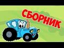 Мультик про машинки для малышей Игрушки, трактор,машины помощники Сборник про ...