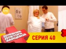Дневник доктора Зайцевой 40 серия