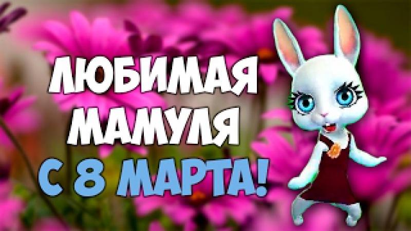 Любимую мамочку поздравляю с 8 марта Поздравления на международный женский день от ZOOBE Муз Зайки