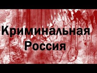 99 Криминальная Россия. Синдикат убийц.