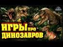 ТОП 10 Лучших ИГР Про ДИНОЗАВРОВ!