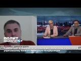 Украинские журналисты заткнули рот польскому политологу,  упрекавшему Киев в ге...