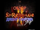 Shreddage 2 SRP. Обзор Джент-партии