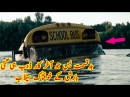 Barash Ka Ajeeb O Ghareeb Tofan || Ajeeb O Ghareeb Videos