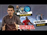 Лукаку против Топ-клубов, МанСити и Наполи, Челси пропускает снова ПО УШИ#11