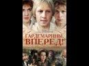 Гардемарины, вперед! 4 серия (1987)
