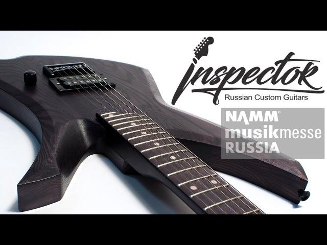 INSPECTOR GUITARS серийные российские гитары на выставке NAMM Musikmesse RUSSIA 2017