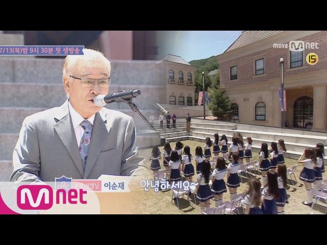 Idol School [예고]아이돌학교 입학식 최초공개! 열심히 배우겠습니다 (목요일 밤 9