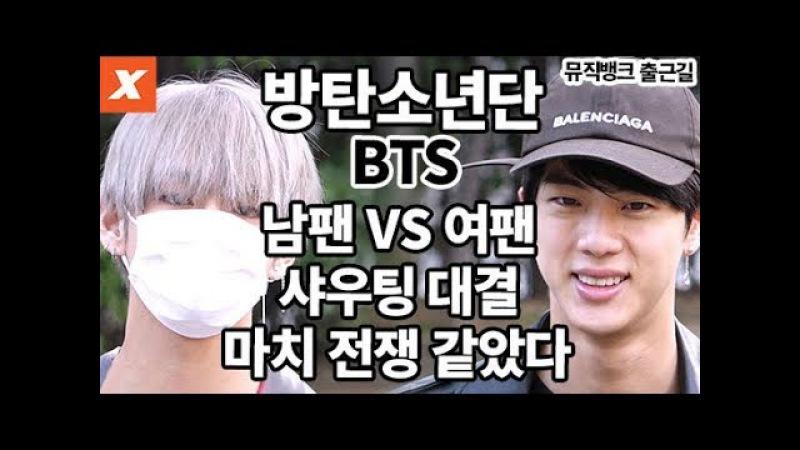 방탄소년단 뮤직뱅크 출근길…남팬 VS 여팬 '엄청난 목청 대결'(BTS,music bank,직캠,fancam)