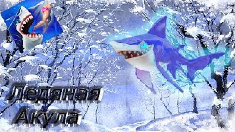Hungry Shark World - Ледяная Акула!