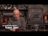 Дмитрий Goblin Пучков о хф
