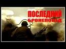 ЛЕГЕНДА ВОЕННЫХ ФИЛЬМОВ ПОСЛЕДНИЙ БРОНЕПОЕЗД ФИЛЬМ О ВОЙНЕ 1941 45