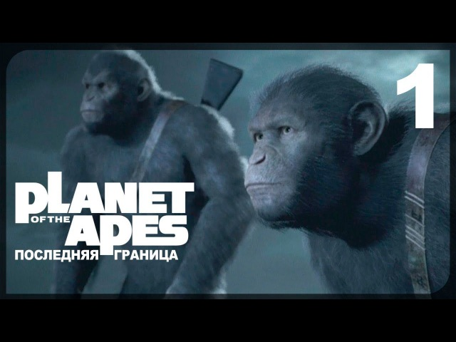 Planet of the Apes: Last Frontier 1