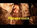 ПЛОХАЯ КИСА ► Far cry primal