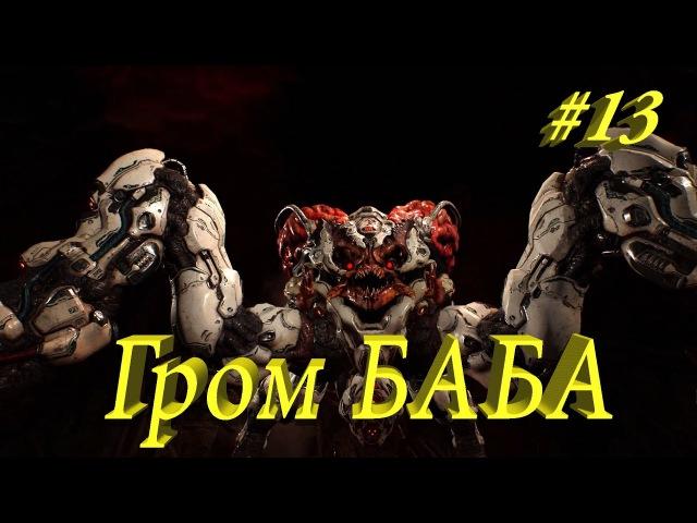 ГРОМ БАБА 13 ► DooM
