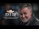 Путти - жизнь сибирского панка (д/ф 2017, реж.Егор Галёв)