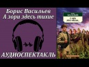 Борис Васильев А зори здесь тихие Аудиоспектакль