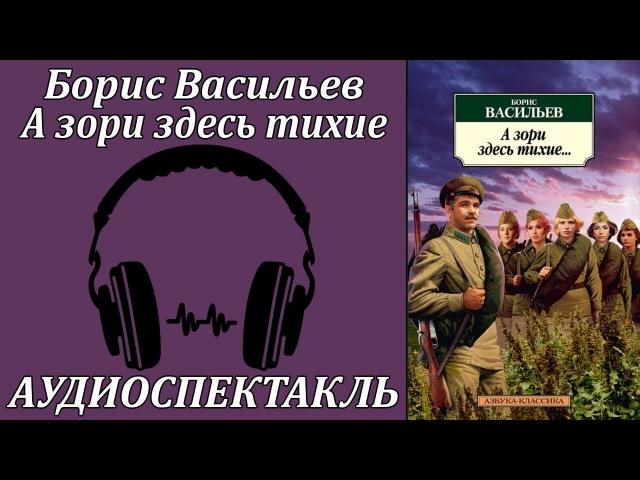 Борис Васильев: А зори здесь тихие. Аудиоспектакль