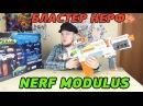 Nerf - Нерф Бластер - Модулус - NERF MODULUS ОБЗОР НЕРФ