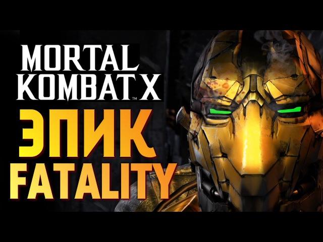 Лучшие видео youtube на сайте main-host.ru Mortal Kombat X - НОВЫЕ ПЕРСЫ. БРЕЙН VS РЕЙН!