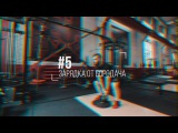 Зарядка от Бородача #5