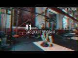 Зарядка от Бородача #1