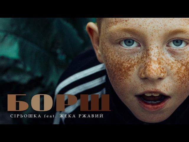 Сiрьошка / Жека Ржавый «Борщ»