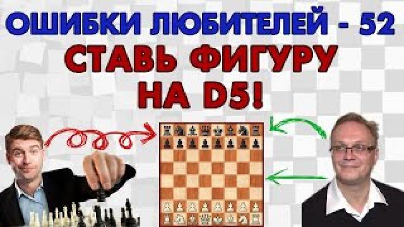 Обучение шахматам. Ставь фигуру на d5! Ошибки любителей - 52. Игорь Немцев » Freewka.com - Смотреть онлайн в хорощем качестве