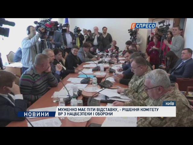 Муженко має піти у відставку рішення Комітету ВР з нацбезпеки і оборони