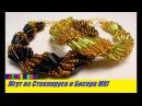 Браслет из Бисера и Стекляруса Мастер Класс!Жгут из Стекляруса Урок/ Tutorial: Bracelet from Beads!