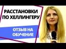 Расстановки по Хеллингеру обучение отзыв на Курс Оксаны Солодвниковой Эксперт