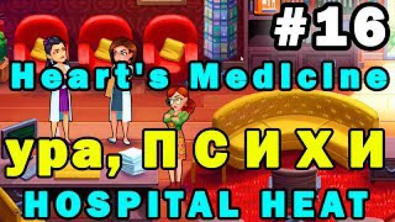 Ура, Психи в 16 Heart's Medicine - Hospital Heat прохождение 51,52 уровень