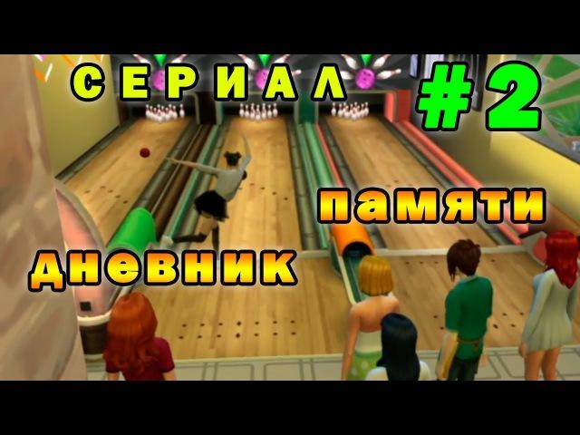 Симс 4 сериал Дневник: №2 Новая семья Лоры с озвучкой на русском
