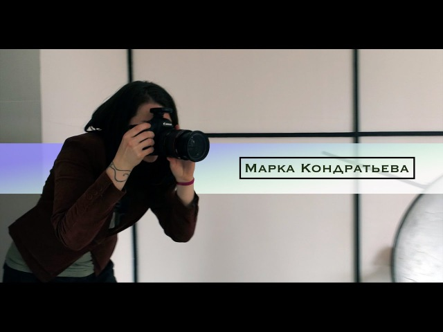 Марка Кондратьева | Бизнес Портрет