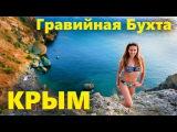 Дикий пляж. Гравийная бухта. Меганом. Пляж Крыма, где аквалангов больше палаток