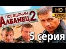 Псевдоним Албанец, 2 сезон 5 серия из 20 Русский сериал, боевик 2008