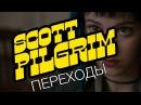 Скотт Пилигрим: Сделай Переходы Значимыми / Scott Pilgrim: Make Your Transitions Counts (rus vo)