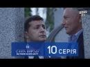 Слуга Народа 2 От любви до импичмента 10 серия Новый сериал 2017 в 4к
