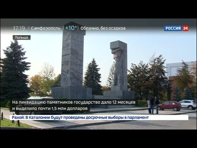 Новости на «Россия 24» • Сезон • В Польше узаконили вандализм