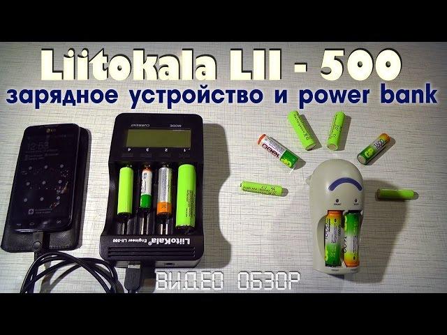 ОБЗОР LIITOKALA lii-500 умное зарядное устройство и Повербанк Li-ion 18650 АА, ААА Ni-MH Ni-Cd