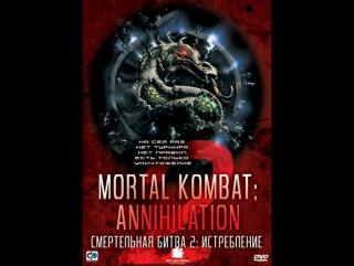 фильм Смертельная битва 2: Истребление 1997 hd лицензия