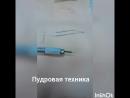 Микроблейдинг бровей пудровая техника