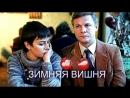 Disk1 1-2 serii Сериал Зимняя вишня — Zimnjaja vishnja 1985-1995